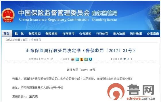 渤海财险山东分公司营业部因编制虚假材料被罚款19万元
