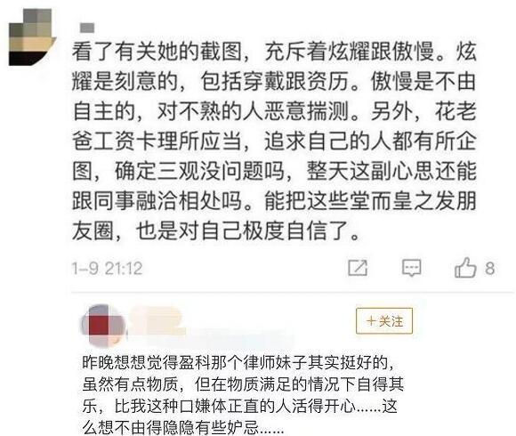 炫富女律师自称咨询费3600元1小时 一单业务几百万