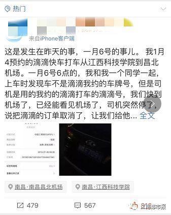 南昌学生滴滴打车到机场花900元 遭司机
