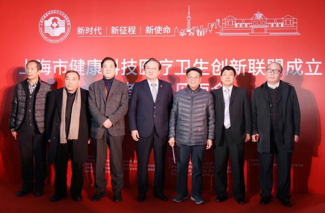 """""""上海市健康科技医疗卫生创新联盟""""正式成立"""