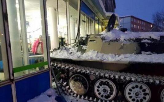 男子开装甲车偷酒一股脑撞进商店 俄国发生一奇葩事件