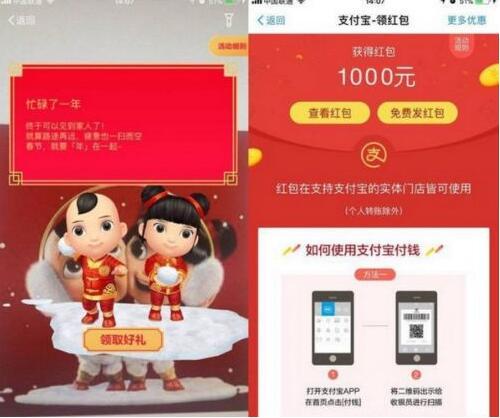 2018支付宝AR扫福娃怎么进 1月1日起有机会额外获得专享红包
