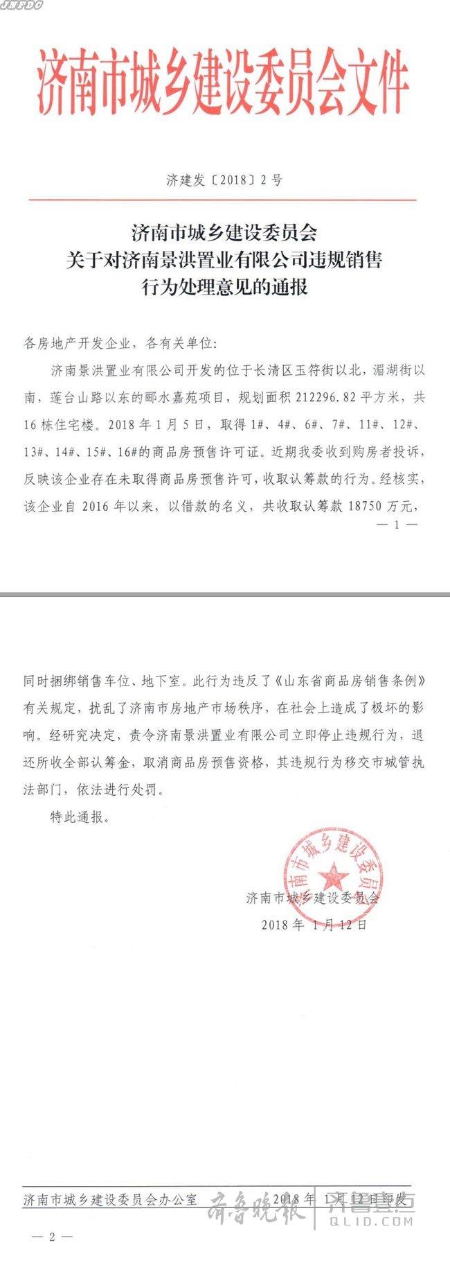 济南景洪置业违规认筹被通报处罚 还捆绑地下室车位销售