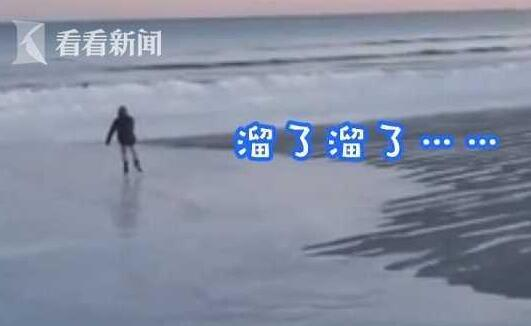 惊呆了!美国沙滩变溜冰场一夜爆火 游客到沙滩也不忘带上溜冰鞋