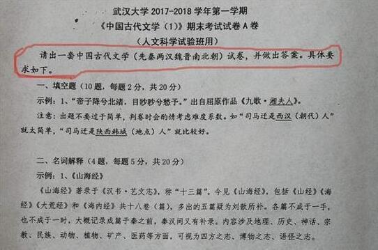 活久见!武汉大学奇葩考试 学生