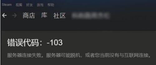 绝地求生错误码103怎么办 绝地求生Steam市场问题解决方法