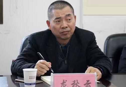 龙秋云涉受贿被捕 违反国有企业廉洁从业或涉嫌利益输送