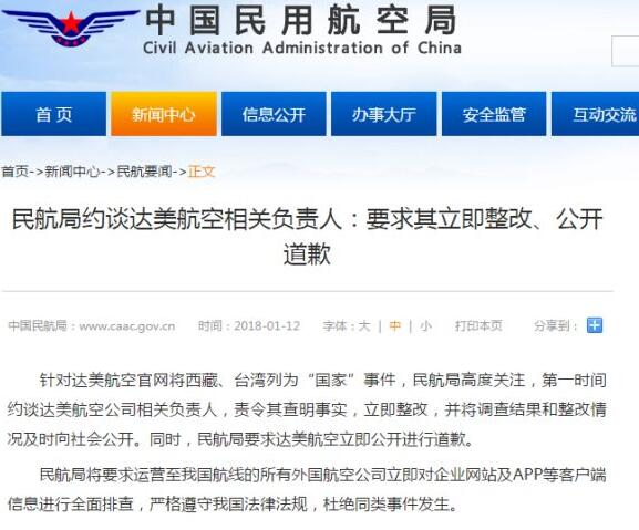 民航局约谈达美航空相关负责人:立即整改公开道歉