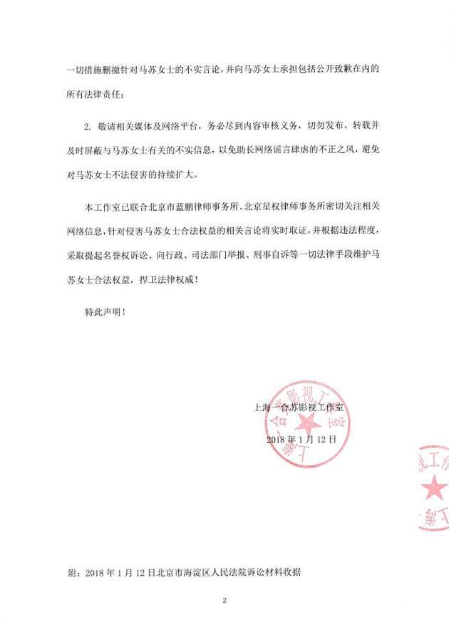 怒了!马苏工作室声明状告黄毅清 要求构成诽谤罪承担刑事责任