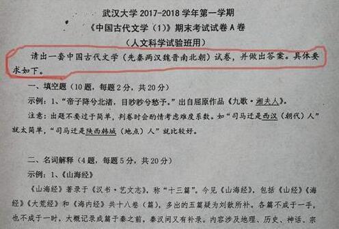 武汉大学奇葩考试 怎么回事?事情经过是怎样的?