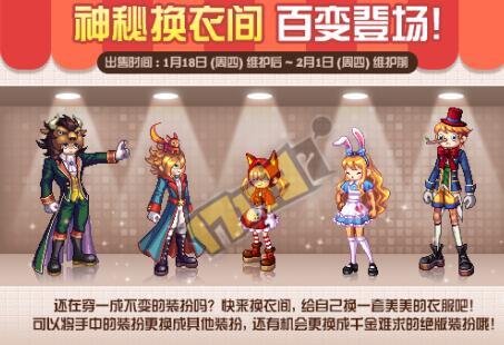 dnf春节活动预热详情介绍 地下城预热兽人的祈愿/换衣间使用券