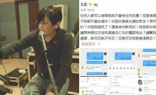 王杰报警抓网友突然失控暴发 网友羞辱王杰没资格参加我是歌手