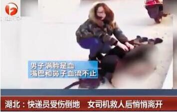 怒赞!司机救人悄悄离开 快递员受伤倒地女司机这一举动暖化人心