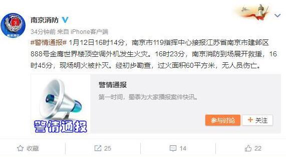 南京河西金鹰着火无人员伤亡 南京消防22分钟扑灭明火