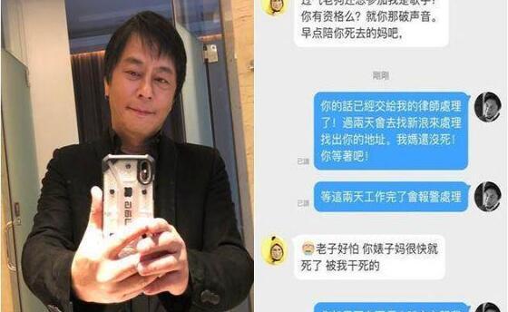 王杰报警抓网友称被侮辱 收到自称是薛之谦歌迷的私讯