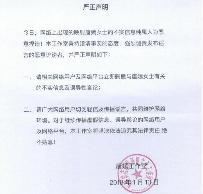"""糖糖怒了!唐嫣工作室发声明 否认黄毅清爆料""""做头发""""传闻"""