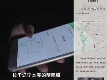 女孩被带到阴魂镇 中国最大胆的女孩被导航带跑偏夜宿坟头