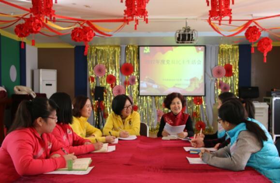 济南市历下区第一实验幼儿园党支部召开民主生活会