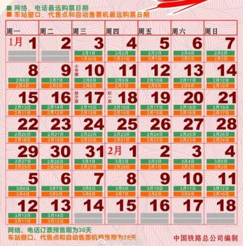 春运购票攻略:除夕火车票明起开售 今年抢票软件不好使了