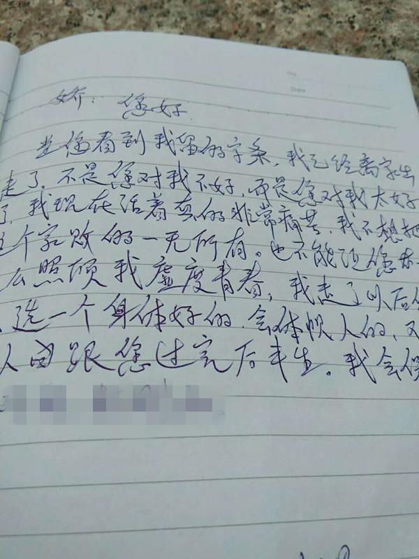 癌症患者矿洞求死 给结婚近30年的妻子留信:改嫁个身体好的