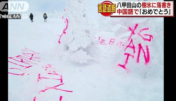 """中国游客""""杰作""""?日本景点遭涂..."""