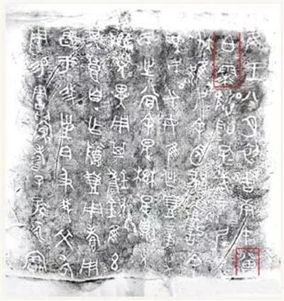 实拍2017六大考古新发现 中华文...