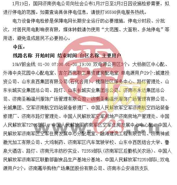 1月27日至2月2日济南部分区域电力设备检修通知