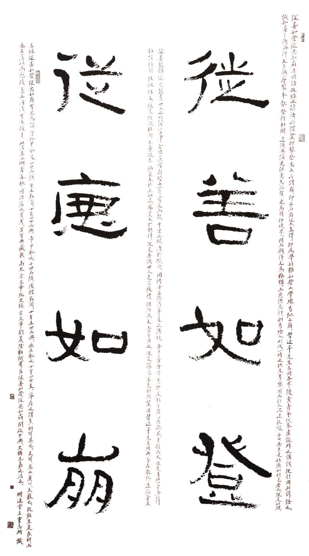 """""""敬守礼义""""——曹志明《国学经典》书画展亮相泉城"""