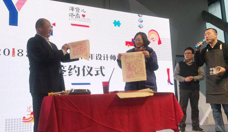 """""""洋货儿济南""""2018城市优化公益计划发布 崔字""""青年设计师养成计划""""启动"""