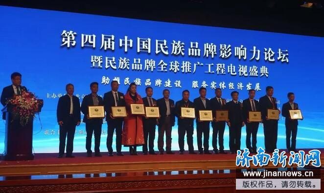第四届中国民族品牌影响力论坛盛大启幕 沃小番唱响民族品牌最强音