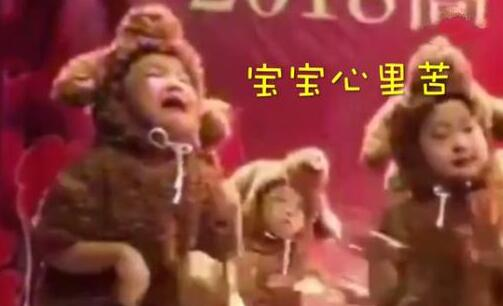 火了!萌娃边哭边演出动作一个没落下 心疼又好笑视频击中痛点(图)