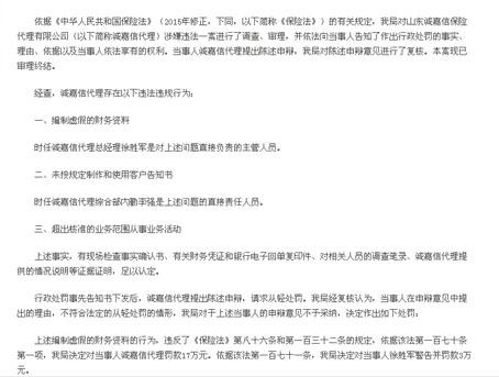 山东诚嘉信保险代理有限公司编制虚假财务资料被罚款17.4万元
