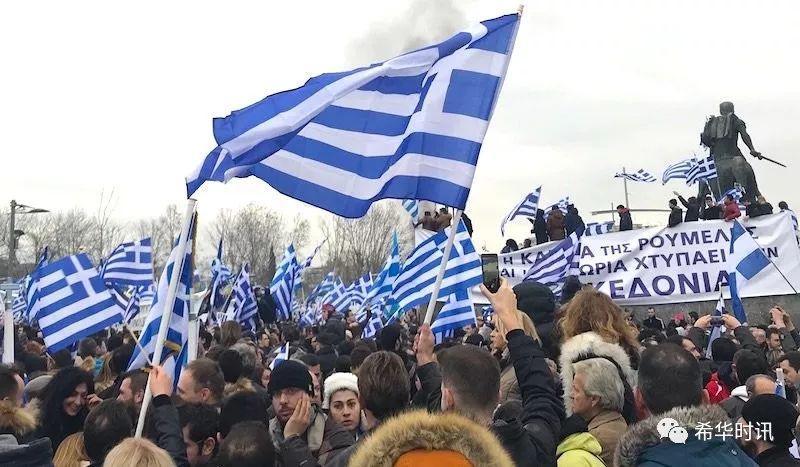 希腊民众集会抗议 因为国名问题马其顿与希腊争执将近30年