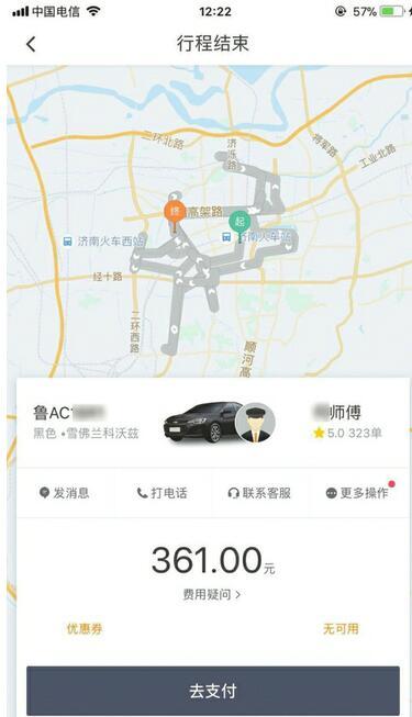 """6公里收费361元!滴滴又现""""天价""""单 为何要乘客先垫付?"""
