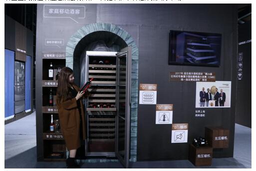 """卡萨帝抛弃压缩机 酒柜率先升级为""""客厅酒窖"""""""