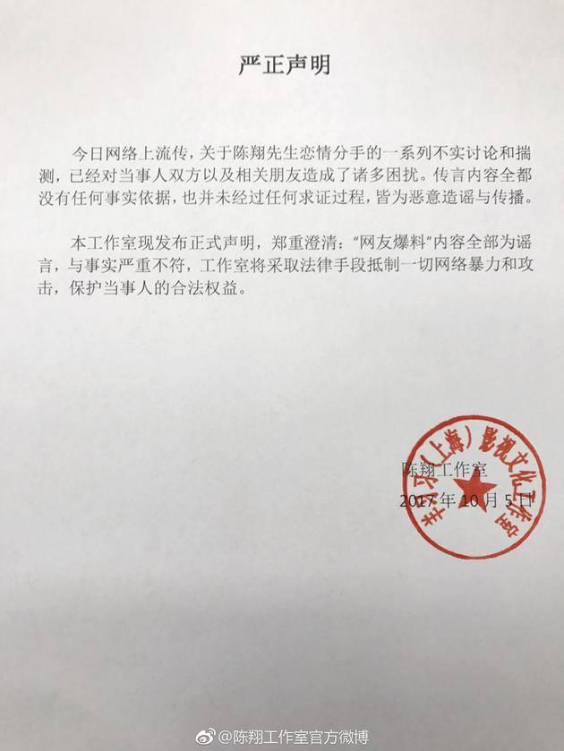 """谣言!陈翔工作室声明 承认二人是和平分手""""网友爆料""""内容不实"""