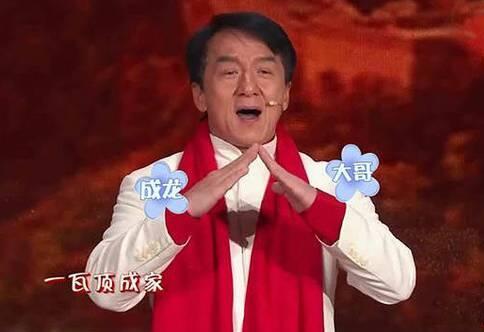 曝成龙五度登春晚狗年携群星合唱《中国》 人气再登高峰却败在这