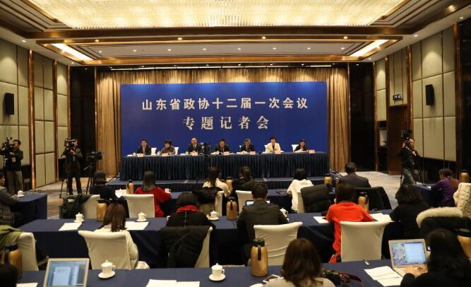 聚焦新旧动能转换 山东省政协十二届一次会议举行专题记者会