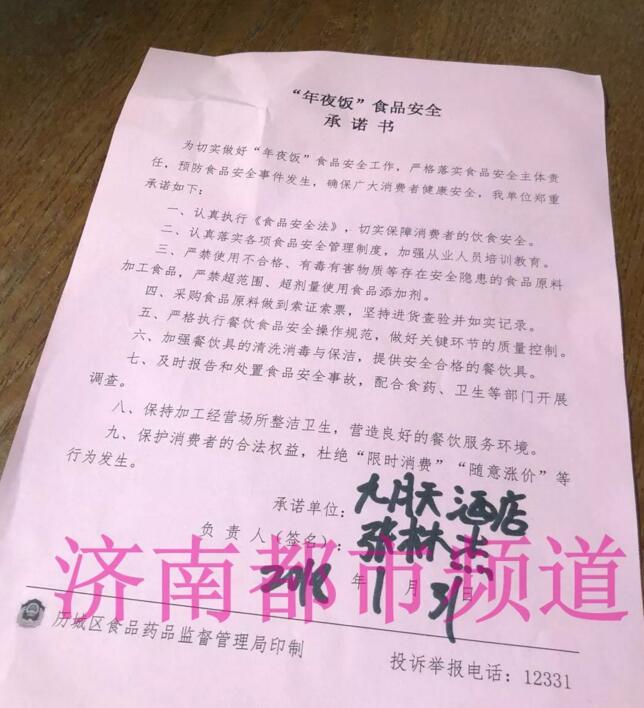 食药监突击检查年夜饭市场 花园路九月天酒店问题触目惊心