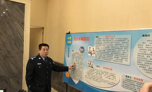 """济铁公安护航2018年春运 全面启动""""三大""""战役"""