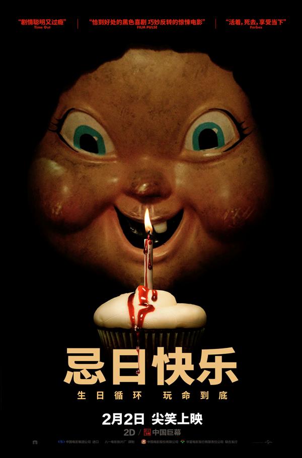 惊悚喜剧《忌日快乐》定档2月2日 看面具杀手让生日尖笑变忌日