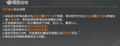 荒野行动50v50怎么玩 50v50守护模式天选者守护者进攻者玩法攻略