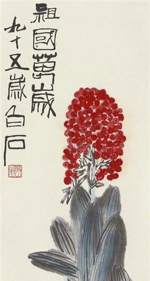 """中国画收藏中的""""现当代"""""""