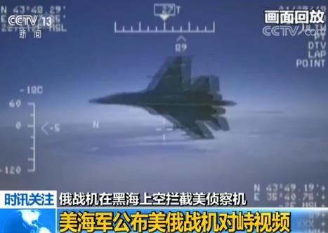 杠上了!美海军连发5视频 一口咬定俄罗斯战机的举动很危险
