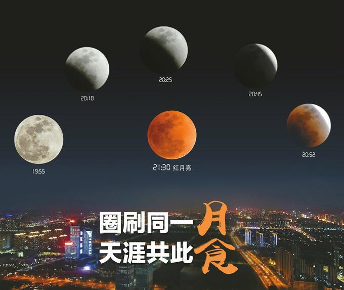 """""""超级蓝月月全食""""在泉城上空上演 下一次要等152年"""