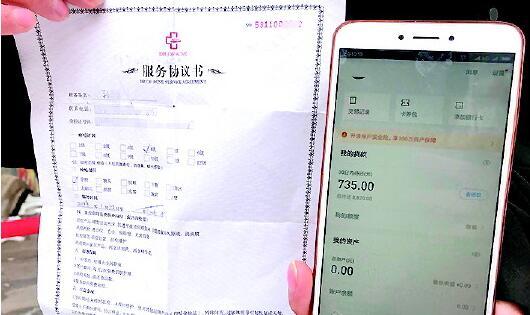 """去体验18元祛痘套餐背上万元""""贷款"""" """"痘博士""""称愿协商"""