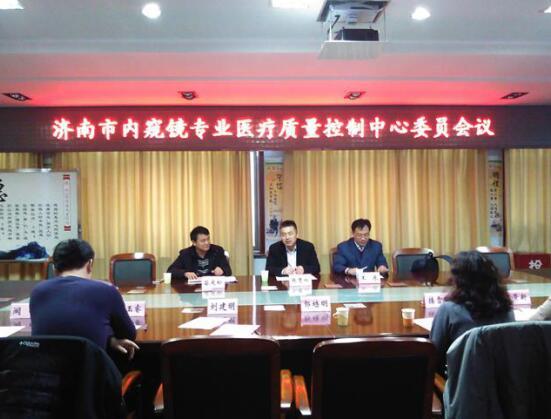 济南市内窥镜专业医疗质控中心学术年会在济南市第五人民医院召开