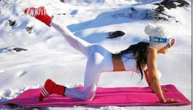 羡慕嫉妒恨!辣妈雪地练瑜伽 天寒地冻穿比基尼做瑜伽冬泳走猫步