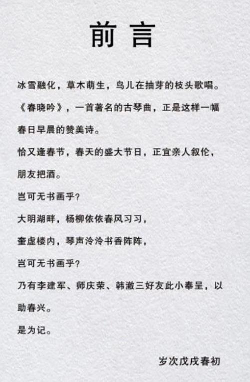 春晓吟——三人迎新书画展明日在大明湖省图开幕 艺术家现场送福送春联