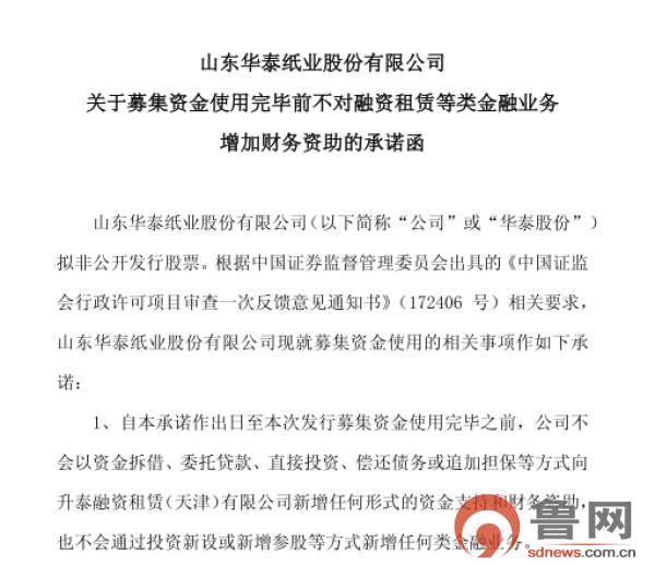 山东华泰股份将剥离类金融业务 4年遭环保部门14次处罚